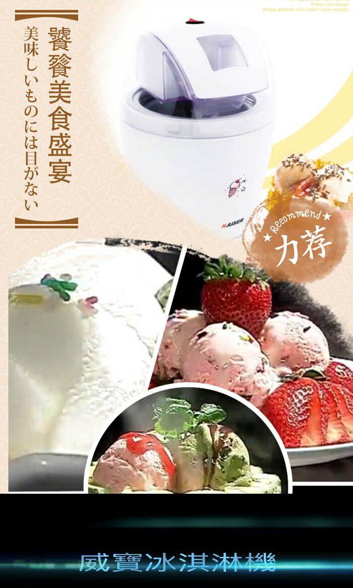 Kaiser 威寶冰淇淋雪酪機 KICE-1513 5