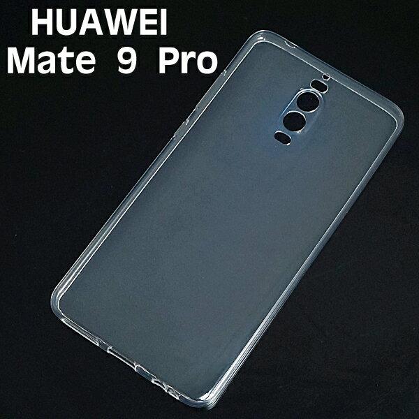 【TPU】華為 HUAWEI Mate 9 Pro LON-L29 超薄超透清水套/布丁套/高清果凍保謢套/水晶套/矽膠套/軟殼