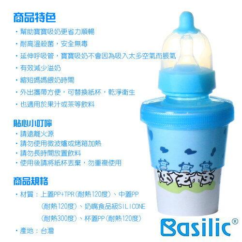 『121婦嬰用品館』貝喜力克 basilic 拋棄式紙奶瓶 2
