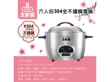 六人份304全不鏽鋼電鍋 | 電鍋 | 不鏽鋼 | 炒菜鍋 | 蒸鍋 | 304不銹鋼 | 6人份 | 【大家源】
