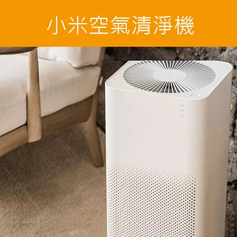 小米空氣淨化器 2 除PM2.5 霧霾 甲醛家用淨化器 圓筒清淨機 除甲醛 濾芯 小米空氣淨化器2