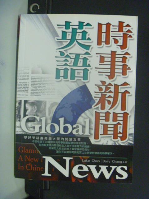 【書寶二手書T5/語言學習_LPL】時事新聞英語_Luke Chao