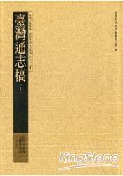 臺灣通志稿 共三冊