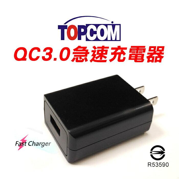 TOPCOM 急速充電器 QC 3.0 2.0 快速充電器 USB 充電頭 5C 9V 12V 手機 行動電源 變壓器