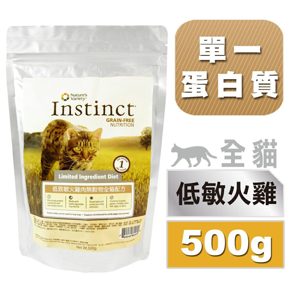 Instinct本能 低致敏火雞肉無穀物全貓配方^(500g^)