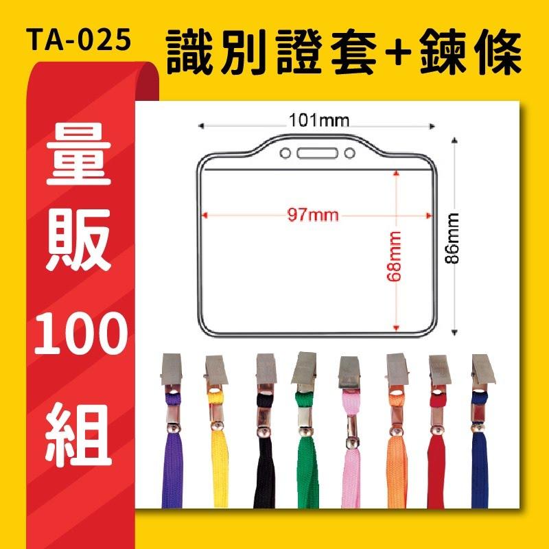 熱賣 量販100組 TA-025 橫式(內尺寸97x68mm) 識別證加鍊條 名牌 工作證 識別證 活動 工作人員