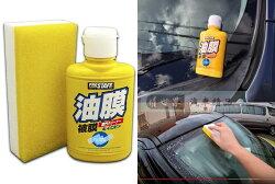 權世界@汽車用品 日本進口 Prostaff 汽車前擋風玻璃強力除油膜頑垢髒汙清潔劑-120g 附海綿 0002