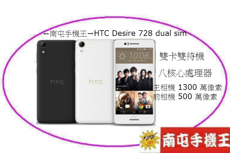←南屯手機王→HTC Desire 728 dual sim現金優惠價【宅配免運費】