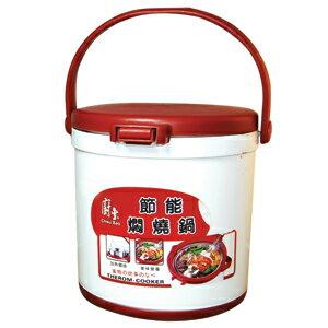 廚寶 節能 燜燒鍋 2L