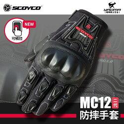 【新升級可觸控】 SCOYCO MC12 二代 防摔手套 短手套 可觸控螢幕 機車手套 硬殼護具 騎士機車部品