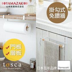 日本【YAMAZAKI】tosca 兩用門板紙巾架★萬用層架/置物架/廚房/紙巾架