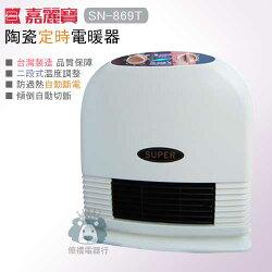 【億禮3C家電館】(缺)嘉麗寶陶瓷電暖器SN-869T.600W/1200W二段式溫度調整