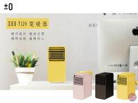 【雙12滿1200送9折券】正負零 XHH-Y120 Y120 小陶瓷通風電暖器電暖器 (黃色.粉色.咖啡色)-世鈞科技-3C特惠商品