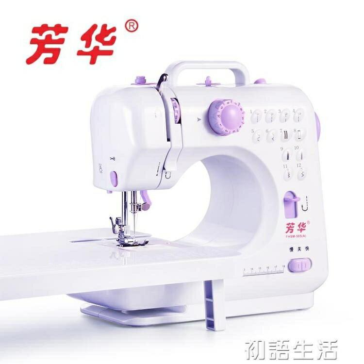 芳華縫紉機505A升級版多功能家用電動吃厚可鎖邊小型台式迷你 WD初語生活館  年中特惠促銷 0