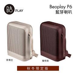 結帳現折 B&O PLAY 藍牙喇叭 P6 秋冬限定色 公司貨 可分期 免運費