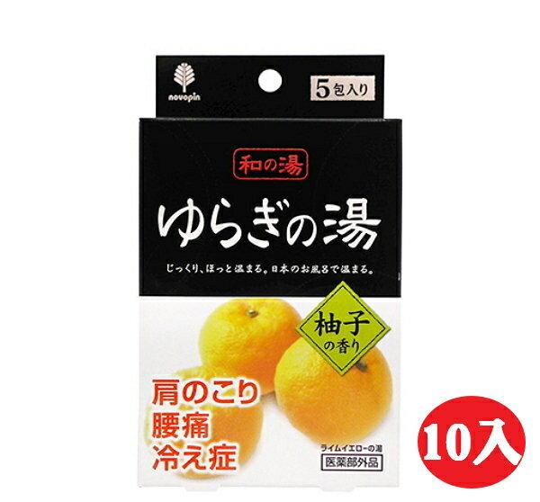 晨光進口生活用品:【晨光】日本原裝進口和的湯入浴劑-柚香(5小包)-10入(083605)【現貨】