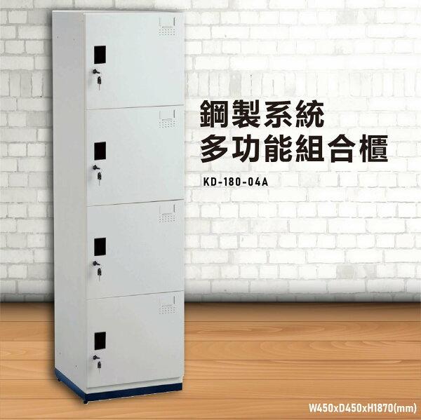 『TW品質保證』KD-180-04A【大富】鋼製系統多功能組合櫃衣櫃鞋櫃置物櫃零件存放分類耐重25kg