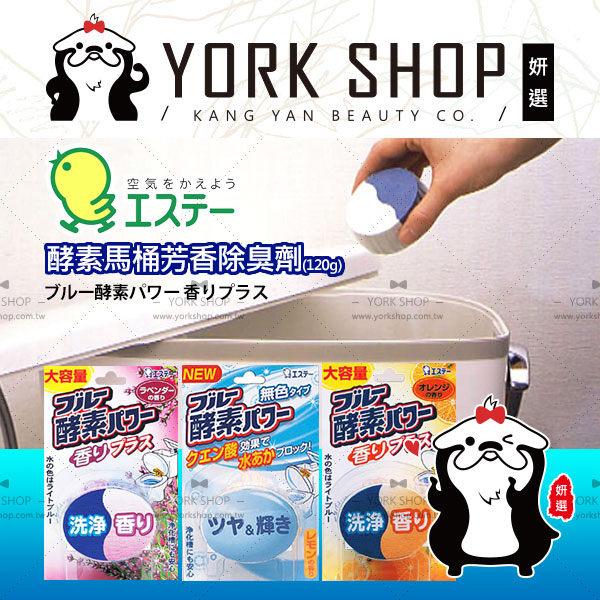 正貨保證 ?? 日本 ST雞仔牌 酵素馬桶芳香除臭劑 (120g/顆)【姍伶】