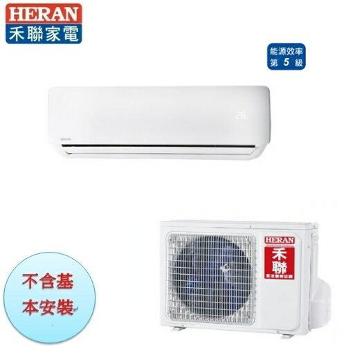 本月最低價回饋【禾聯冷氣】2.8KW 5-7坪 一對一 定頻單冷空調《HI-28B1/HO-285B》全機3年壓縮機5年保固