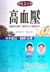 中醫療法6:高血壓