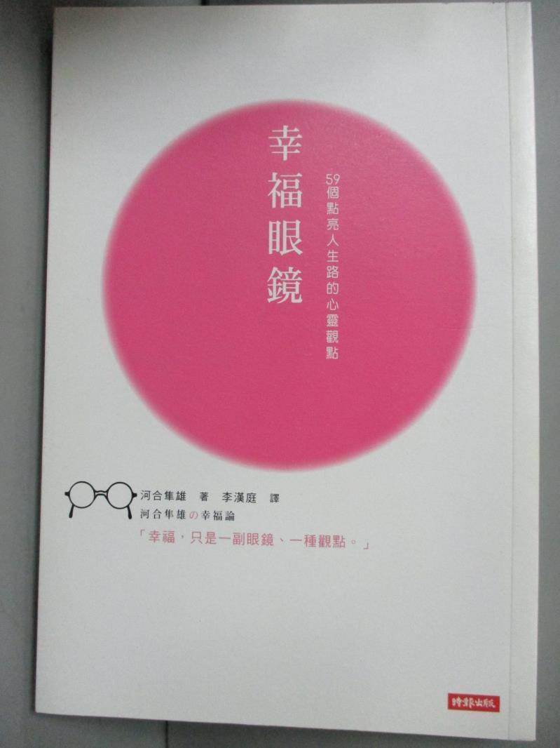 【書寶 書T1/勵志_HQG】幸福眼鏡:點亮人生路的59個心靈觀點_河合隼雄