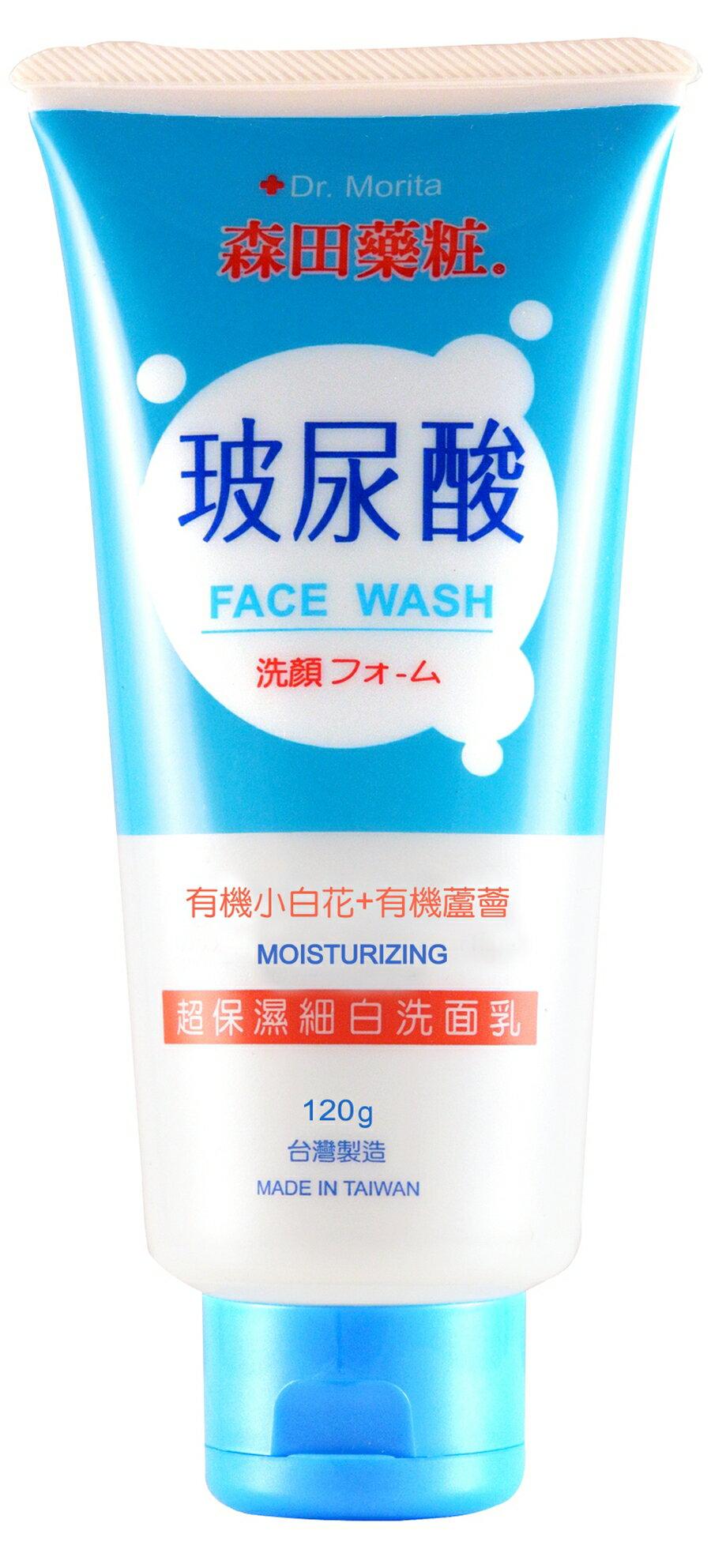 森田藥粧玻尿酸保濕洗面乳120ml