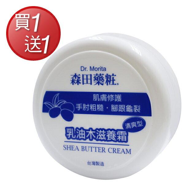 [買一送一] 森田藥粧乳油木滋養霜(清爽型)
