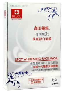 森田藥粧傳明酸3%淡斑淨白面膜[5入]