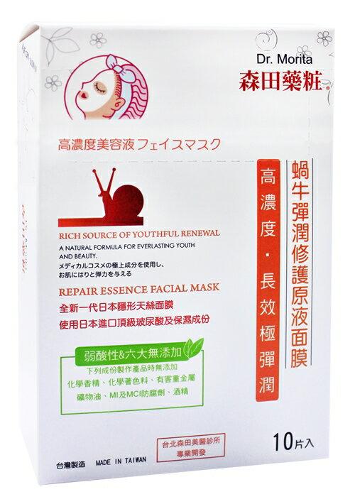 森田藥粧蝸牛彈潤修護原液面膜[10入] 加贈 森田藥粧個人保養品 [隨機出貨乙支]