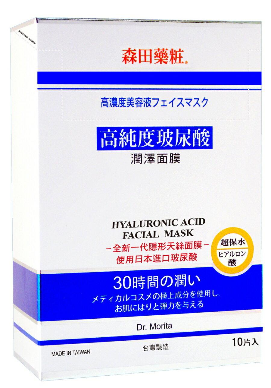 森田藥粧高純度玻尿酸潤澤面膜[10入]     加贈 森田藥粧個人保養品 [隨機出貨乙支]