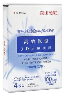 森田藥粧高效保濕3D水嫩面膜[4片入]