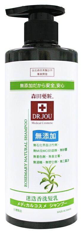 森田藥粧無添加迷迭香洗髮乳500ML