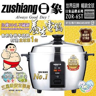 Zushiang 日象 ZOR-6ST 6人份全機304L不鏽鋼 養生電鍋 ※全新原廠公司貨
