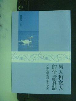 【書寶二手書T3/兩性關係_LQI】男人和女人的情話真話:兩性關係的生活智慧_陳福成