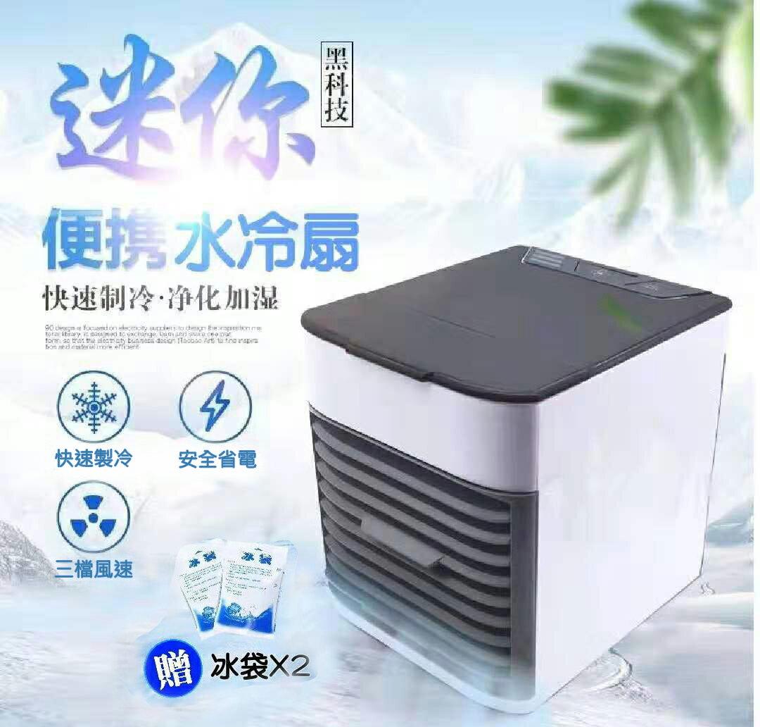 2019最新款 水冷扇 移動式冷氣機 AIR COOLER 電風扇 USB迷你涼風扇 個人微型水冷扇 空調風扇 贈冰袋x2