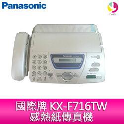 國際牌Panasonic 感熱紙傳真機 KX-F716TW▲最高點數回饋10倍送▲