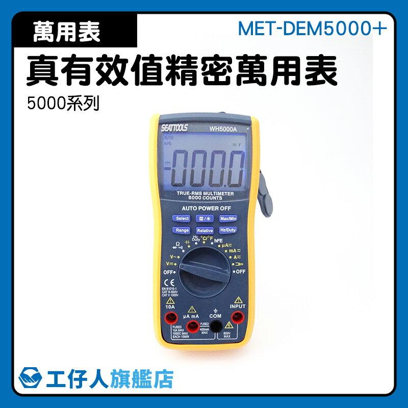MET-DEM5000+ 工程師 真有效值電表 測量任意波形信號 電工必備 超大螢幕 高精度數字表