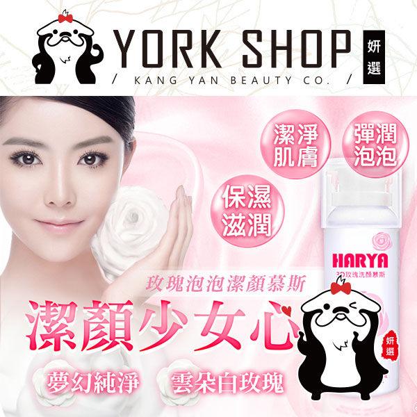 【姍伶】HARYA 赫亞 玫瑰花潔顏慕斯 (150g/瓶) X1瓶