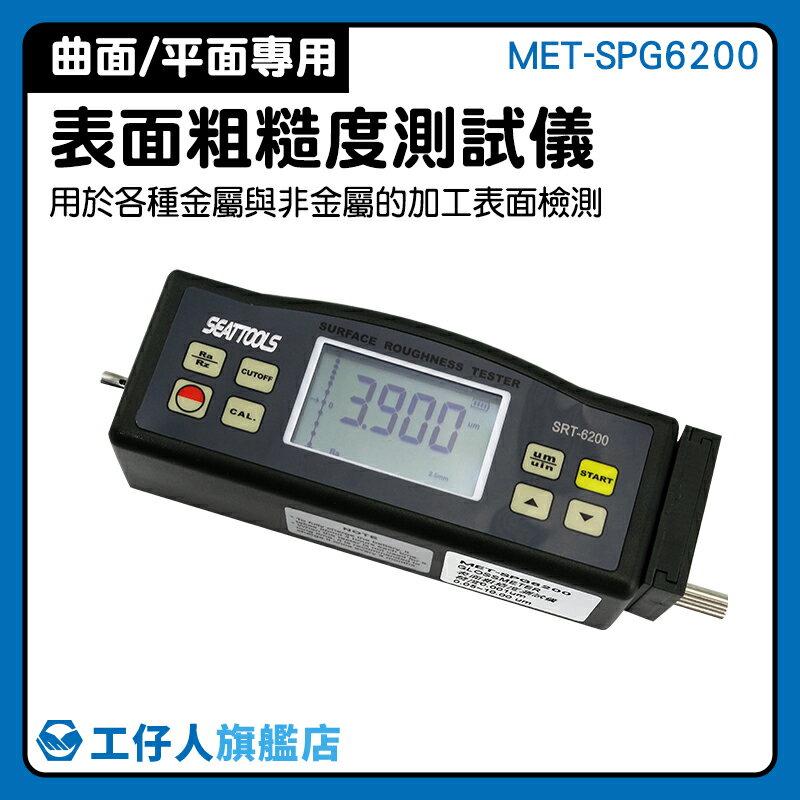 『工仔人』表面光潔度儀 MET-SPG6200 針描法 粗糙度測試儀 表面光潔度檢測儀 表面是否光滑 工廠