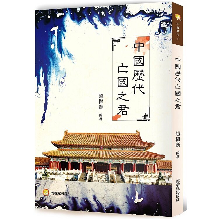 中國歷代亡國之君 0