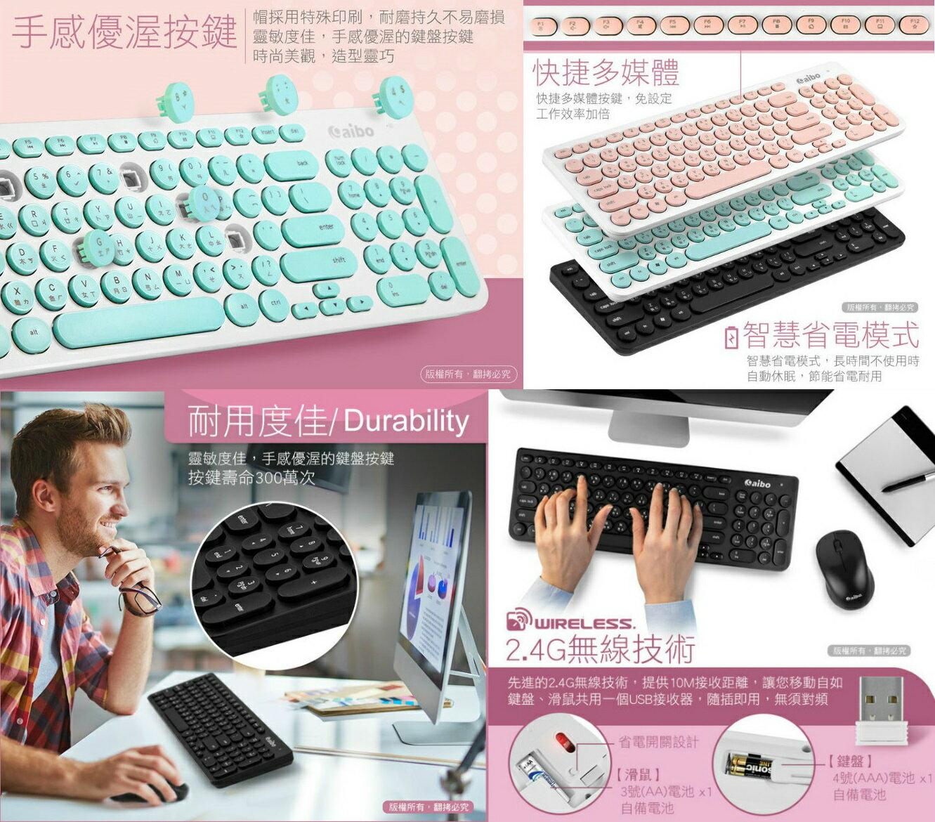 【Fun心玩】aibo 鈞嵐 KM09 馬卡龍復古圓點 2.4G 無線 鍵盤滑鼠組 可愛造型 靜音型 鍵鼠組 自動休眠省電