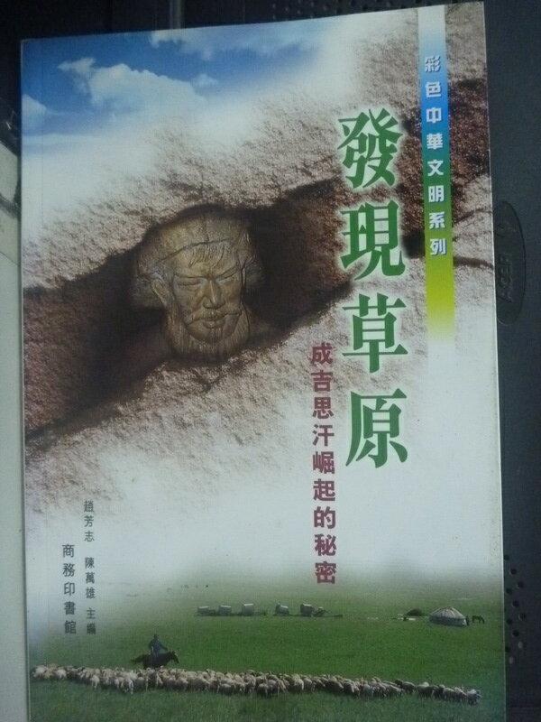 【書寶二手書T8/旅遊_HBT】發現草原 : 成吉思汗崛起的秘密_陳萬雄,趙芳志