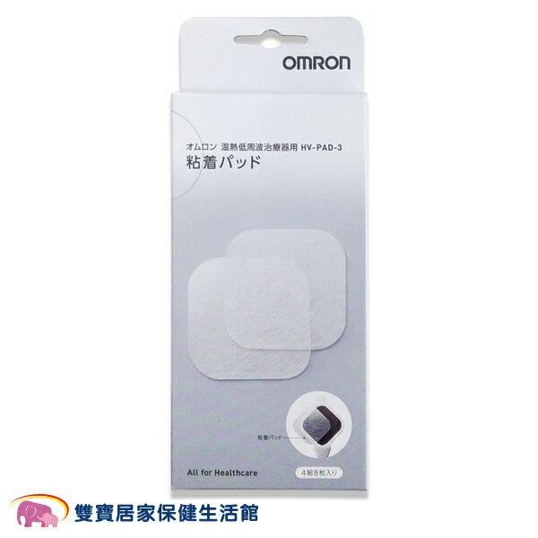 公司貨 歐姆龍溫熱低週波治療器HV-F311凝膠貼片HVF311電療貼片 歐姆龍貼片