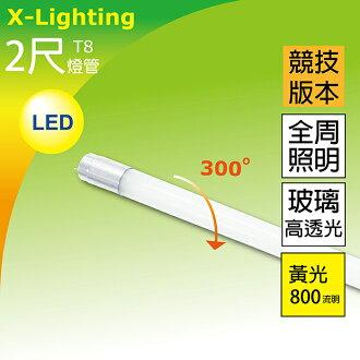 競技版 2尺 (黃光) 燈管 玻璃高透 全周光 1年保固 LED T8 9W 900流明 EXPC X-LIGHTING