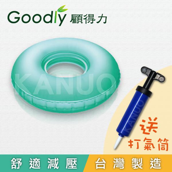 【Goodly顧得力】充氣凝膠坐墊 中空坐墊 圓形 ★限量10組特價