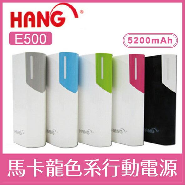 HANG E500 馬卡龍色系 行動電源 5200mAh LED電量顯示 行動充 移動電源 充電
