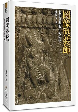 圖像與裝飾:北朝墓葬的生死表象 - 限時優惠好康折扣