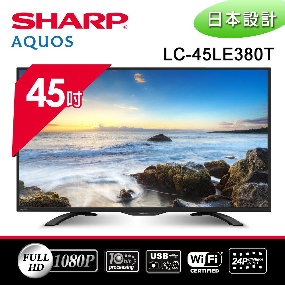 【SHARP 夏普】 45吋 FHD聯網LED液晶電視顯示器 LC-45LE380T
