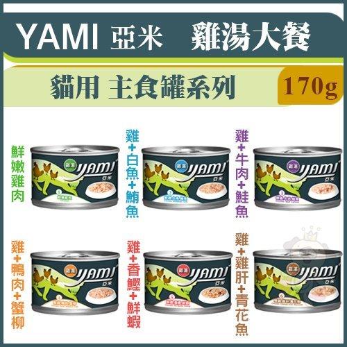 ☆Pawpal寵物樂活☆YAMI亞米雞湯大餐貓用主食罐頭系列170g罐貓適用