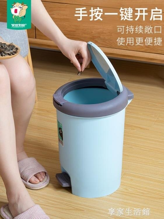 腳踩垃圾桶家用客廳臥室可愛有蓋廚房帶蓋衛生間廁所腳踏式拉圾桶- YTL 時尚學院